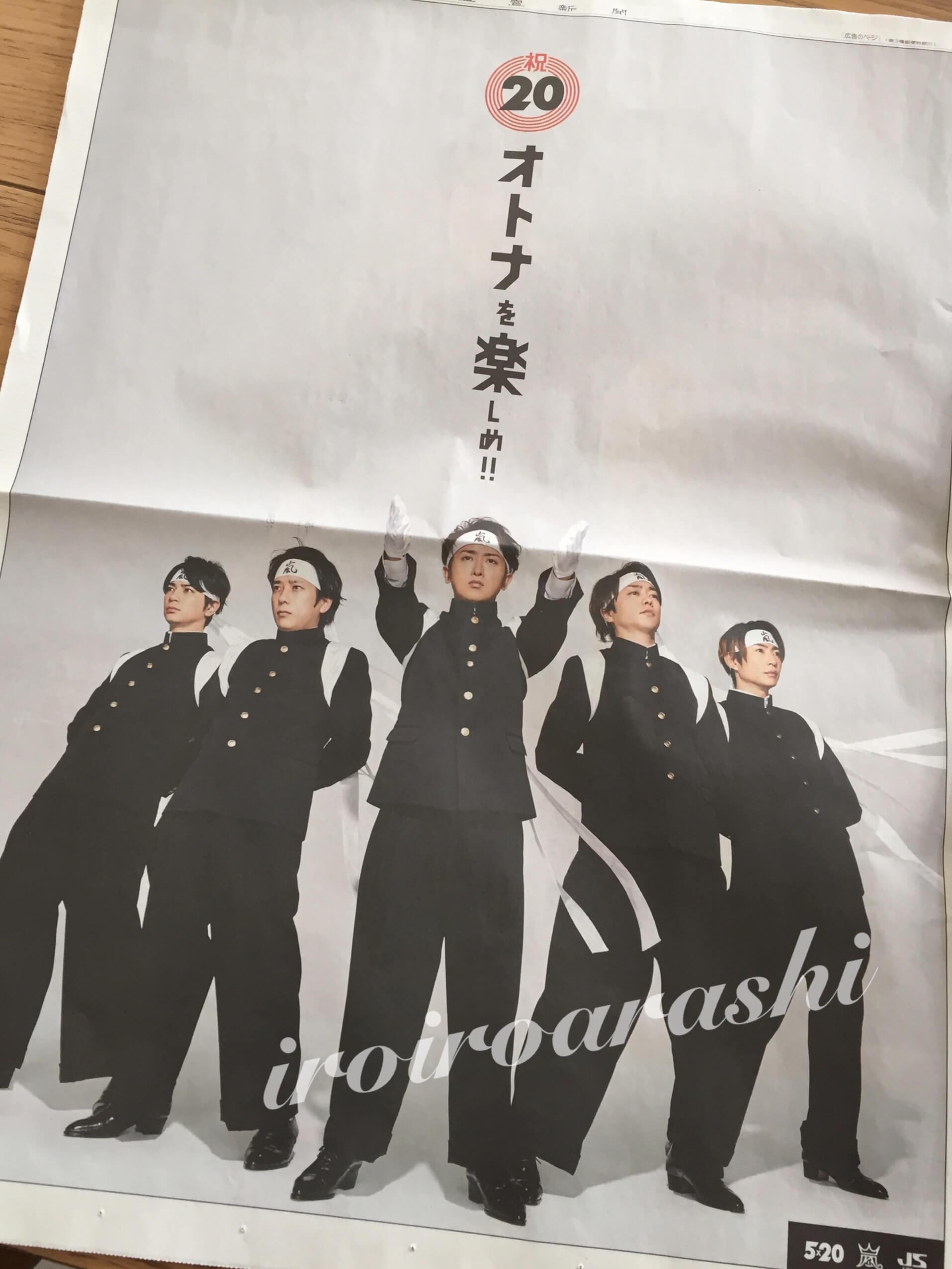 1/14読売新聞