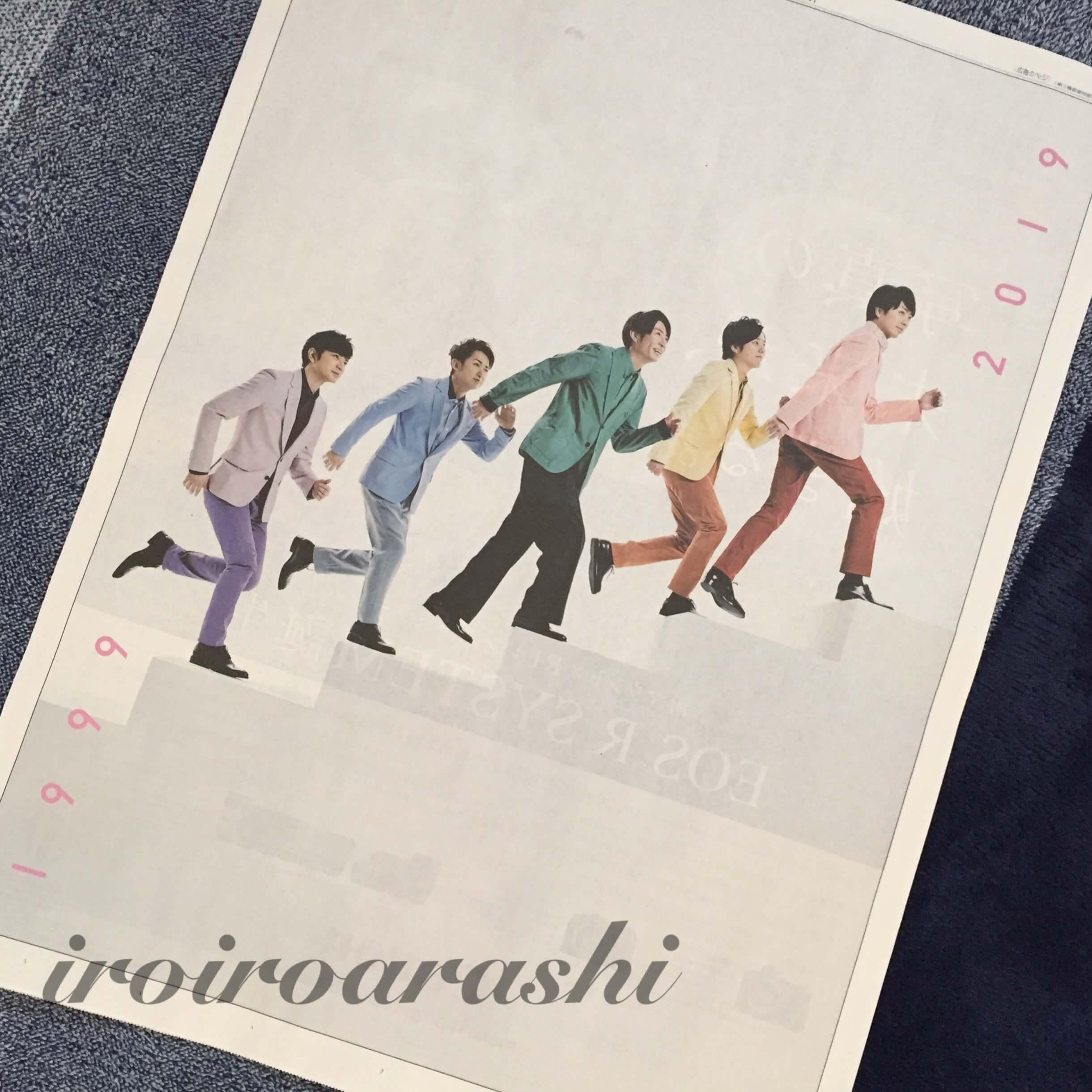 読売新聞4/3