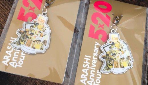 【感謝企画】いつもありがとう!5×20札幌限定チャーム黄色を抽選でプレゼント!