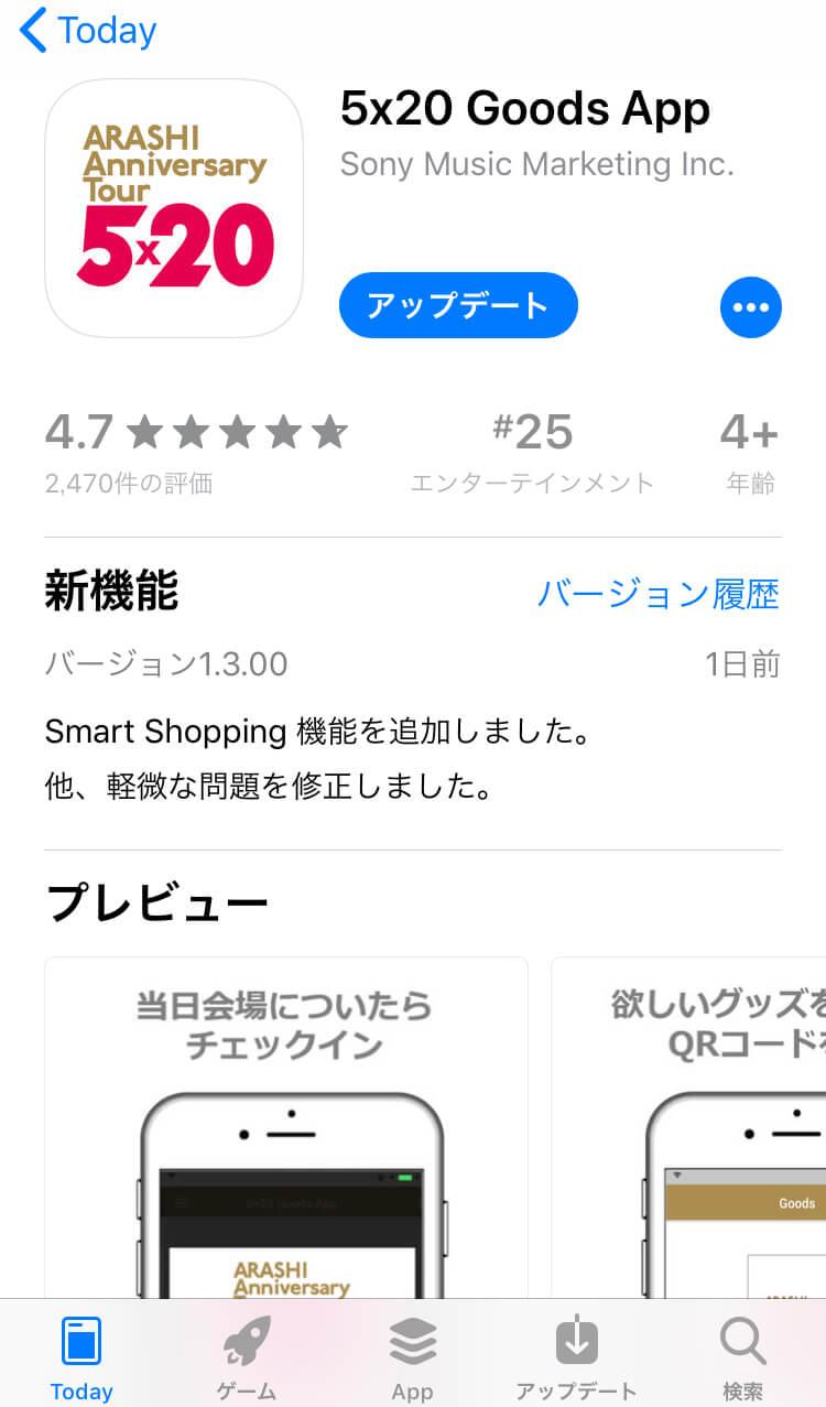 グッズアプリダウンロード画面3
