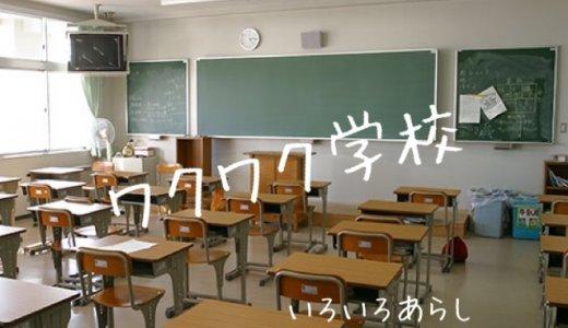 【東京6/29・30まとめ】ワクワク学校2019レポ・本人確認情報など2日分を一気読み!