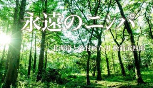 NHK北海道『永遠のニシパ』松本潤インタビューを文字起こししてみた