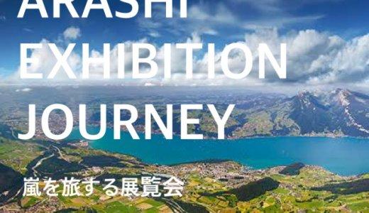 嵐を旅する展覧会に行ってきました!札幌会場レポまとめ!