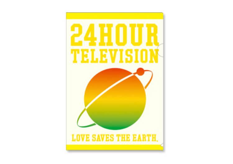 24時間テレビクリアフォルダ
