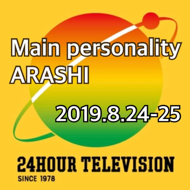 24TVアイキャッチ