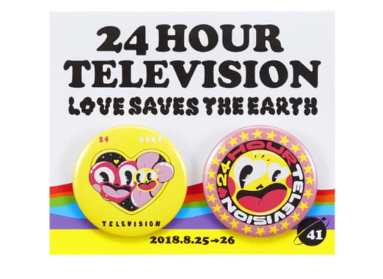 24時間テレビ2018缶バッジ
