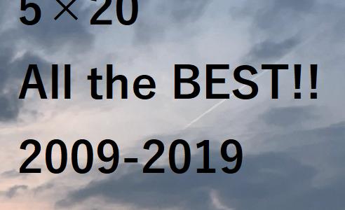 嵐・2019年ベストアルバム発売決定!詳細や予約のことなどまとめてみました!