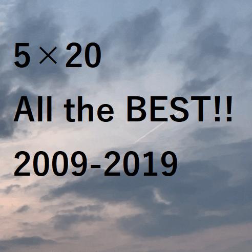 5x20ベストロゴ
