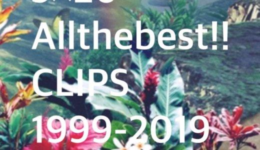 【定価予約情報】嵐・5×20 All the BEST!! CLIPS 1999-2019 DVD&Blue-ray発売決定!