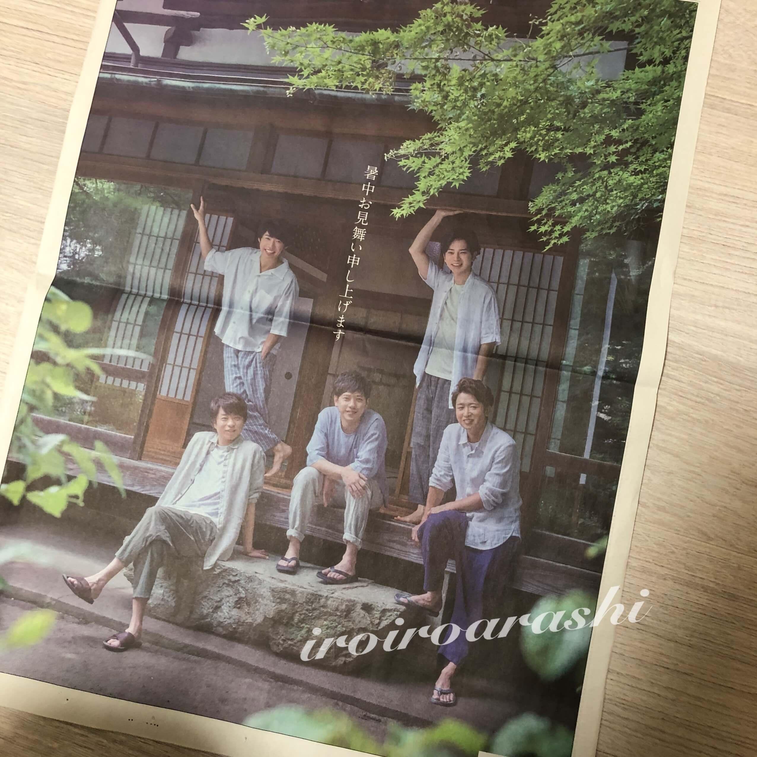 読売新聞8月