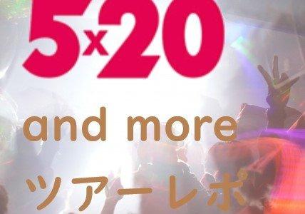 【嵐レポ】5×20名古屋12/13・14・15レポやセトリ・本人確認情報など3日間まとめ!