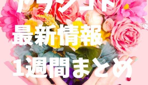 【毎日更新】2020アラシゴト6/29~7/5・嵐最新情報一週間まとめ