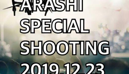 """【申込詳細】嵐・SPECIAL SHOOTING """"5×20""""開催決定!シューティングって何?"""