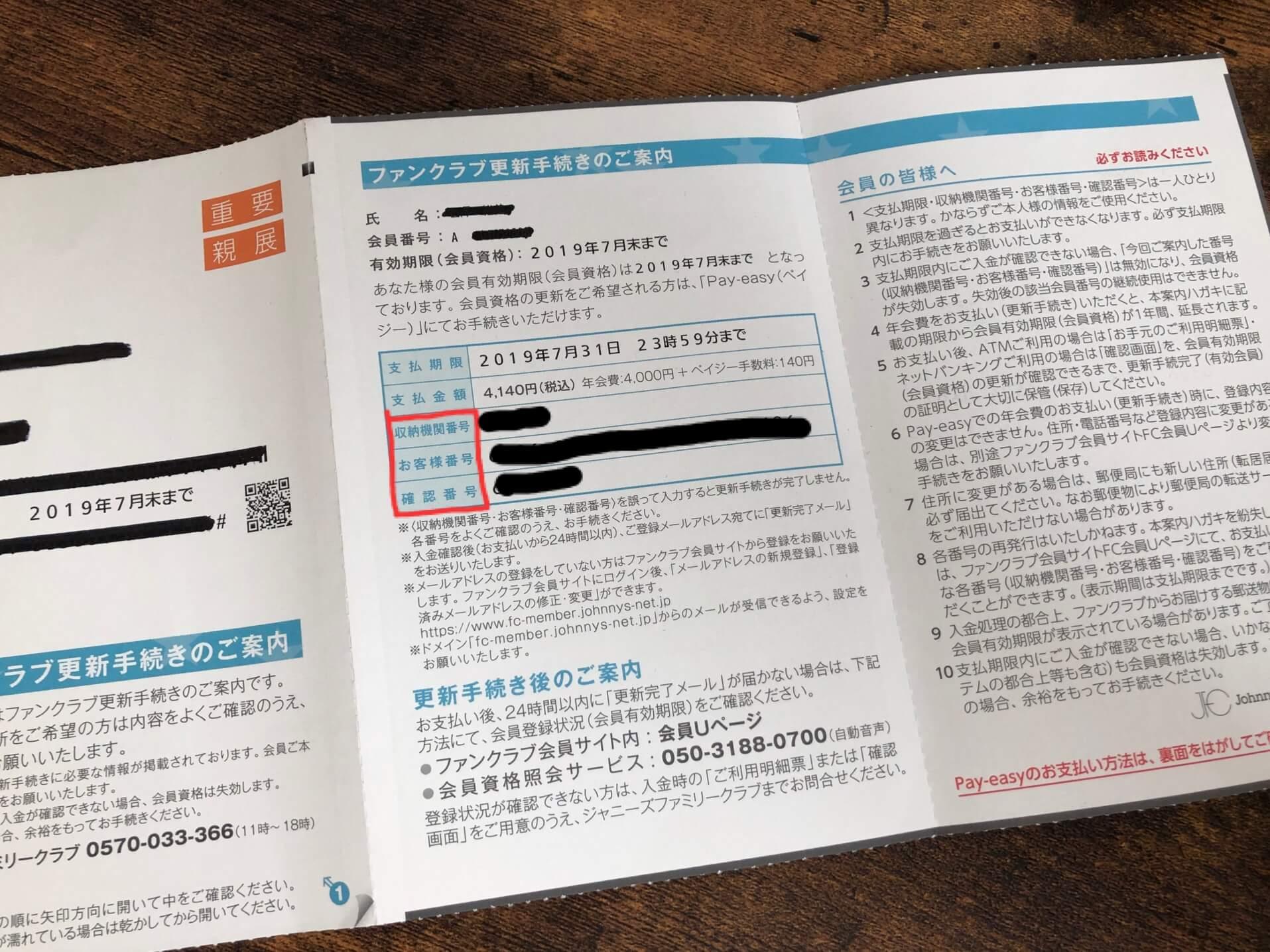 FC更新ハガキ内面