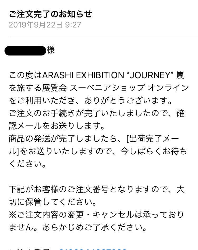 展覧会グッズ注文完了メール