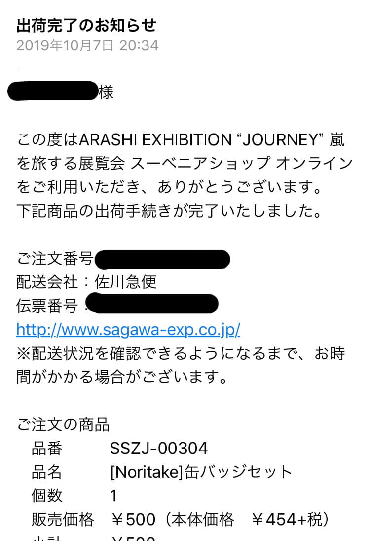 嵐展覧会グッズ配送完了メール