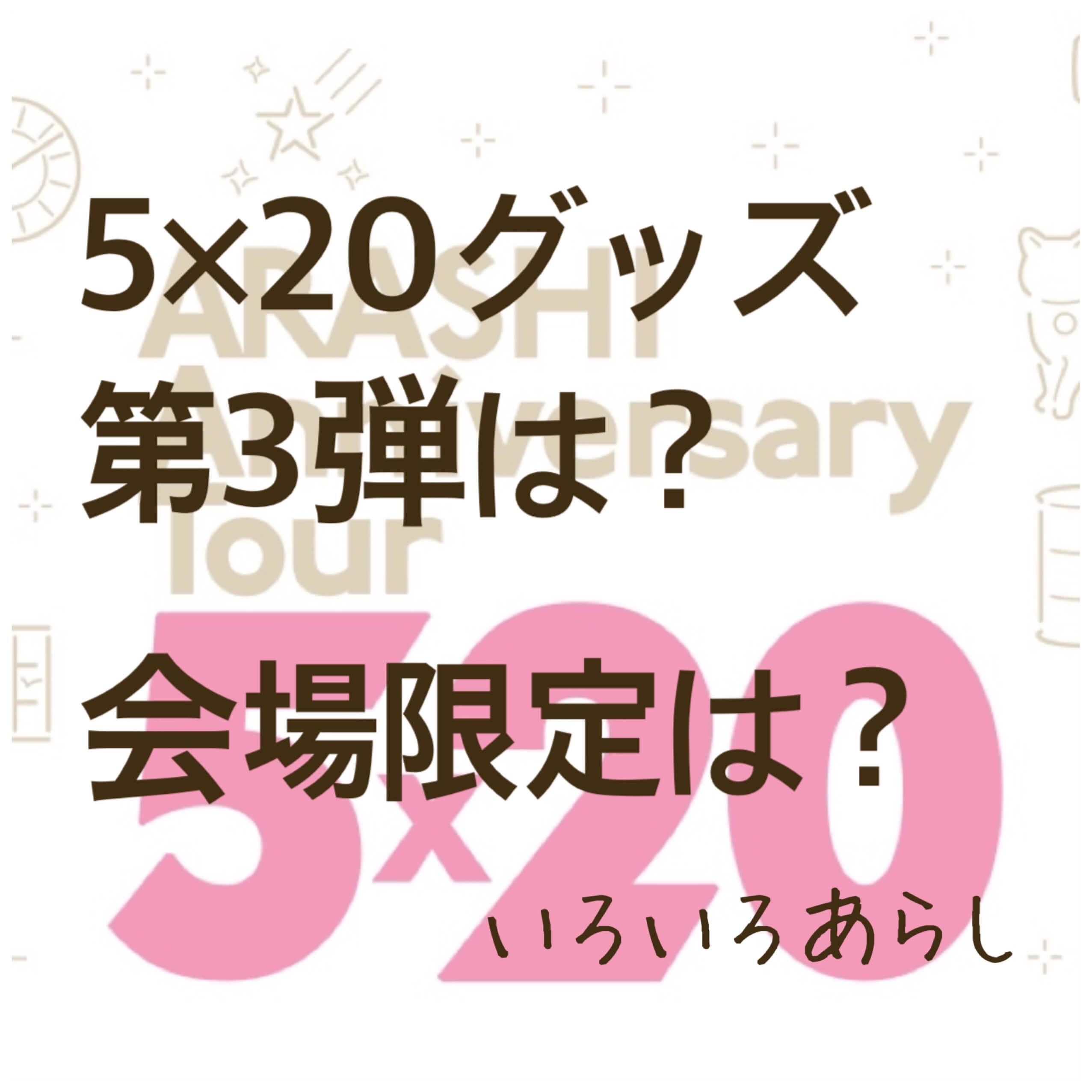 ライブ 20 嵐 5