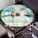 YouTubeDVDサムネ