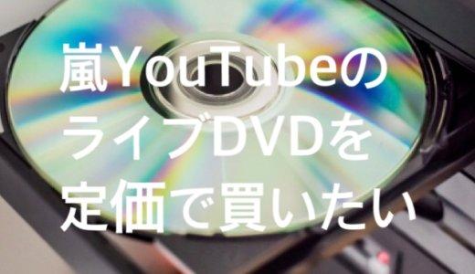 嵐公式YouTubeのライブ映像を買いたい!定価で購入できるサイトまとめ!