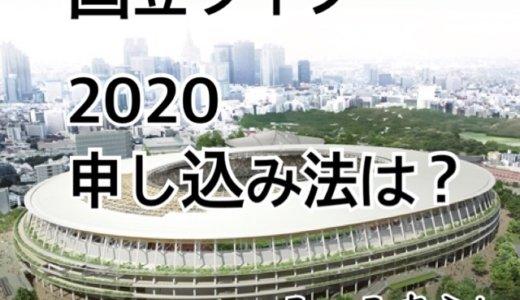 【2020ライブ】嵐国立ライブ申込方法を優しく解説!
