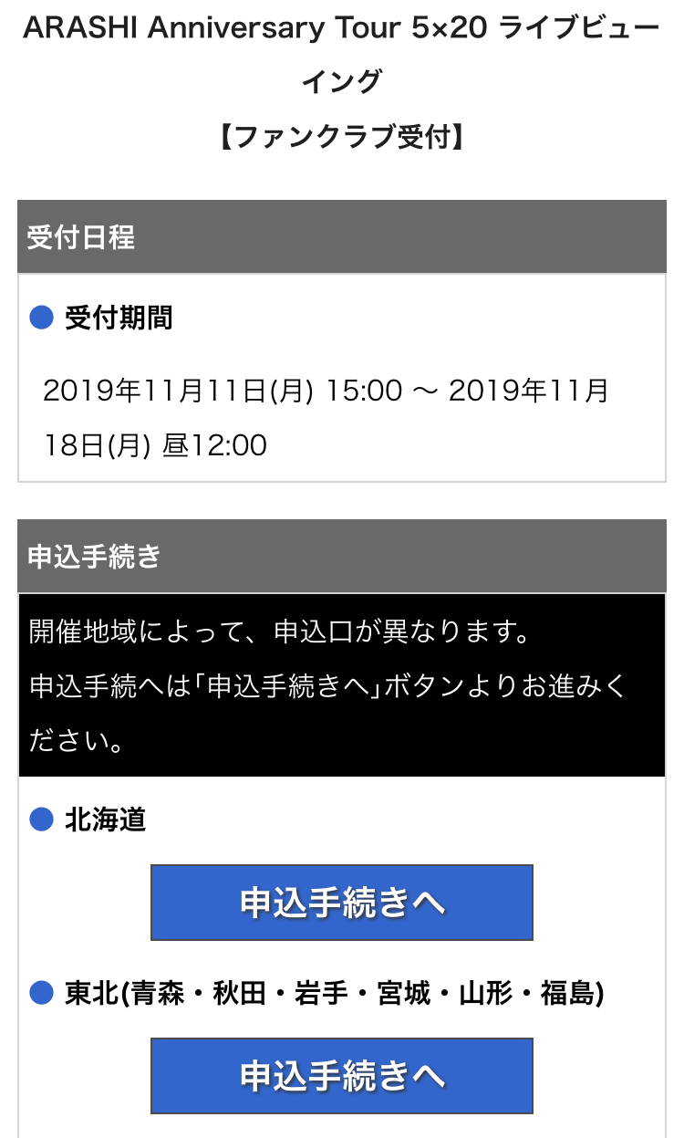 ライブビューイング申し込み4