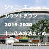 カウコン2019-2020サムネ