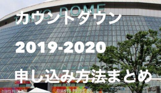 【嵐出演】ジャニーズカウントダウン2019-2020申込まとめ!未成年もOK?