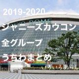 カウコン2019-2020グッズサムネ