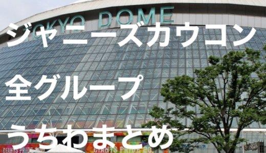 【全うちわ画像】ジャニーズカウコン2019-2020グッズ画像まとめ!