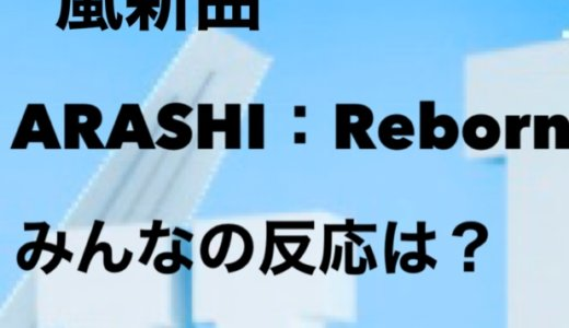 【嵐新曲】A-RA-SHI:Rebornデジタル配信決定!みんなの反応・感想は?