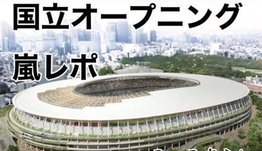 【嵐出演】国立オープニングイベント歌唱曲・レポまとめ!