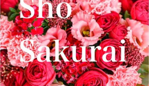 翔くん38歳の誕生日おめでとう!アラシアンや企業などのお祝いまとめ!