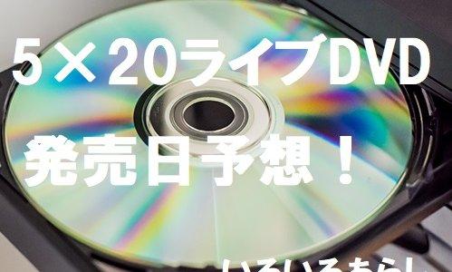 【予想】嵐5×20ライブDVD発売日・予約開始はいつ?過去の発売日から予想してみました!