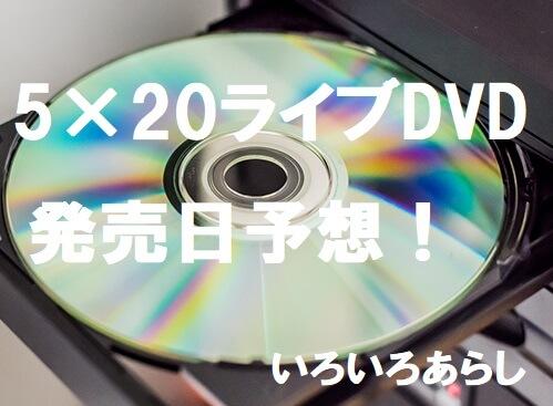 5×20DVD予想サムネ