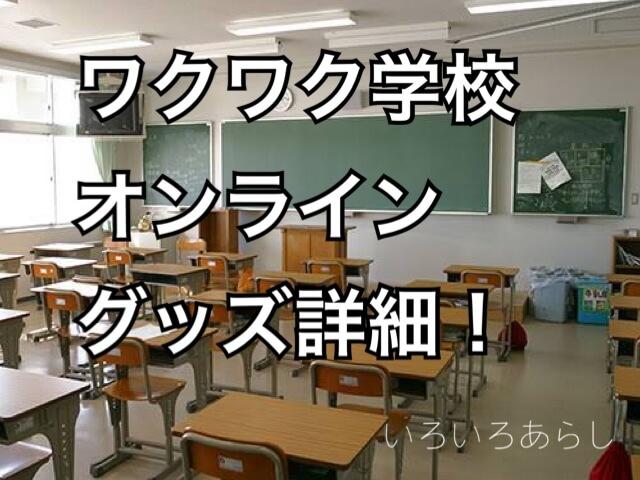 オンライン ワクワク 学校