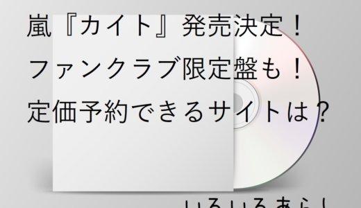 【嵐シングル】『カイト』発売決定!定価で予約できるサイトやカップリングなど詳細まとめ!