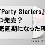 Party Starters延期サムネ