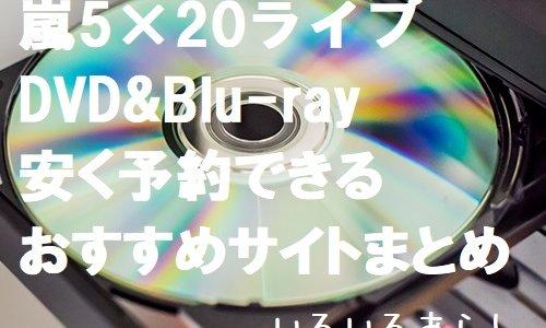【予約情報】嵐5×20ライブDVD&Blu-rayが9/30(水)発売!安く買えるおすすめサイトまとめ!
