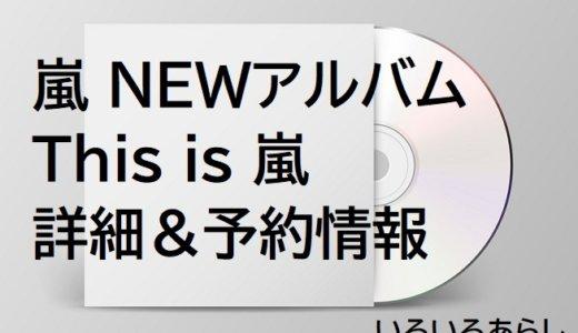 嵐・約3年ぶりのオリジナルアルバム『This is 嵐』をわかりやすく&予約情報まとめ