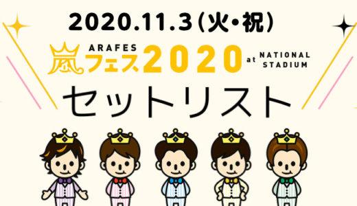 嵐・アラフェス2020順位&セットリスト!Part1&2まとめ