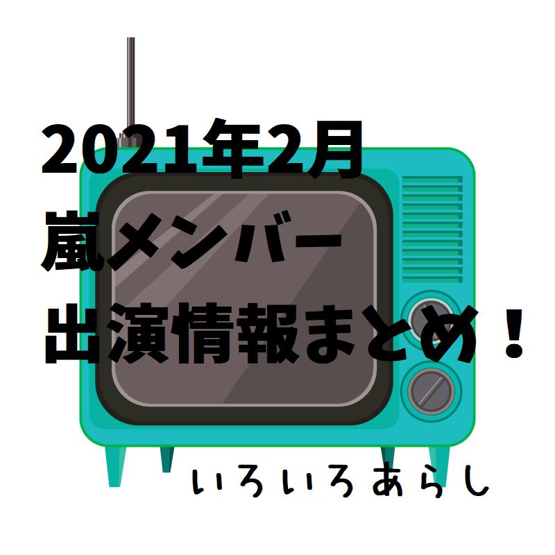 嵐出演2月サムネ