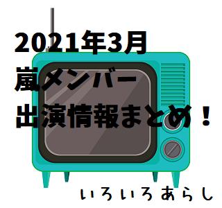 【随時更新】2021年3月の嵐メンバー出演・雑誌情報まとめ!