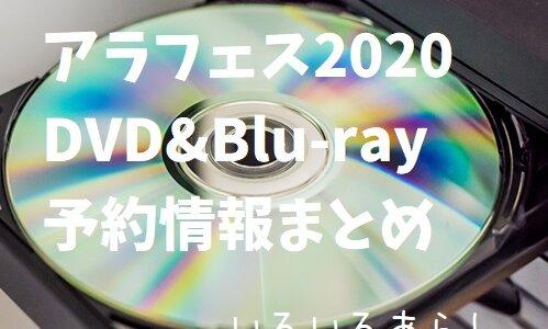 【予約情報】アラフェス2020 DVD&Blu-rayが7/28㈬発売決定!予約まとめ!