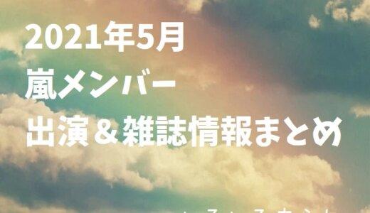 【随時更新】2021年5月の嵐メンバー出演・雑誌情報まとめ!