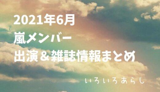 【随時更新】2021年6月の嵐メンバー出演・雑誌情報まとめ!