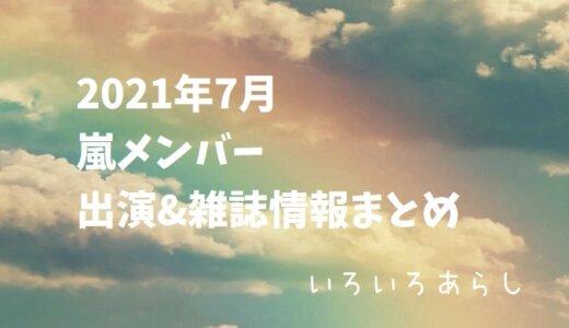 【随時更新】2021年7月の嵐メンバー出演・雑誌情報まとめ!