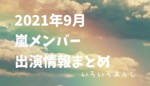 【随時更新】2021年9月の嵐メンバー出演・雑誌情報まとめ!