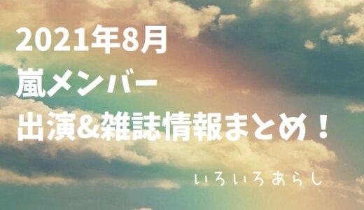 【随時更新】2021年8月の嵐メンバー出演・雑誌情報まとめ!