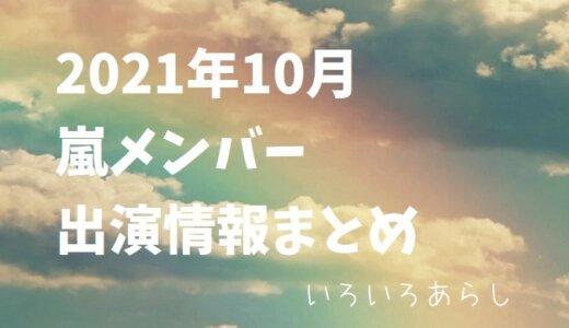 【随時更新】2021年10月の嵐メンバー出演情報まとめ!