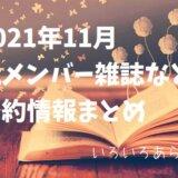 嵐雑誌2021年11月まとめ